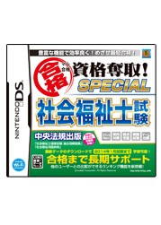 【送料無料】 DS マル合格資格奪取!SPECIAL社会福...