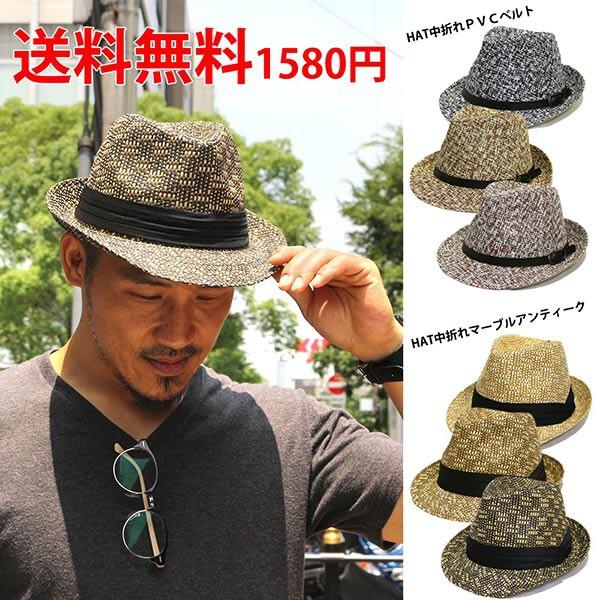 送料無料 帽子 メンズ レディース ハット HAT中折...