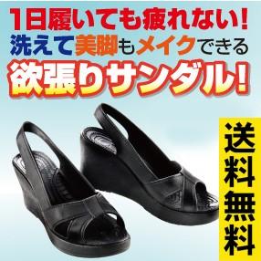 【送料無料★即納】洗える美脚サンダル ブラック ...