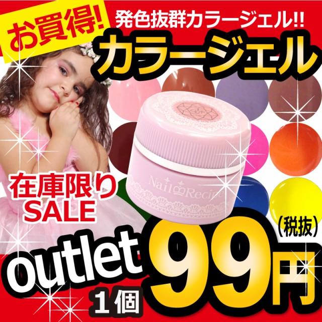 【アウトレット99円(税抜)★カラージェル】発色が...