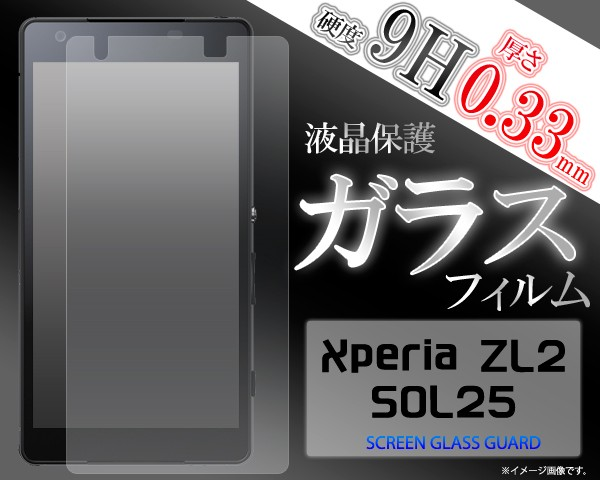【Xperia ZL2 SOL25用】液晶保護ガラスフィルム*a...