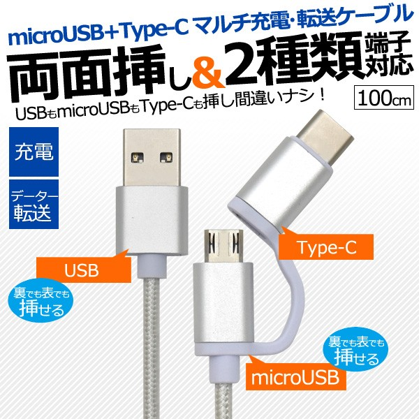 【100cm】両面挿しタイプのマルチ充電・転送USB...