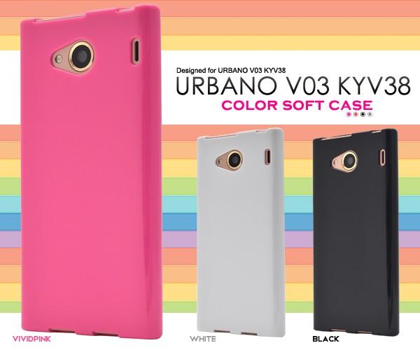 URBANO V03 KYV38(au) 用カラーソフトケース (ソ...