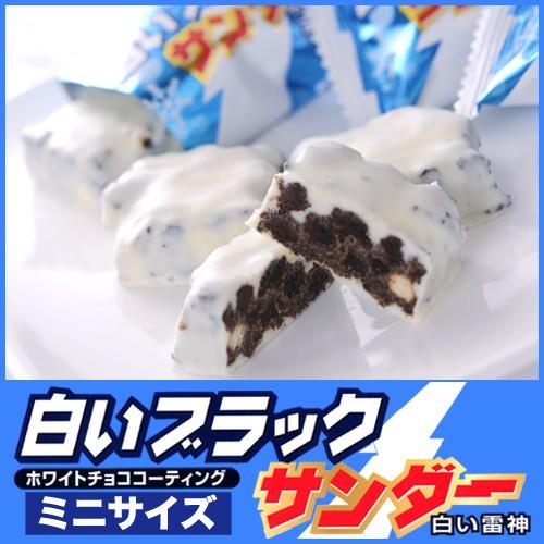 有楽製菓 白いブラックサンダー ミニサイズ ビッ...