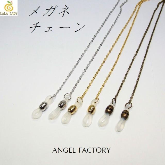 合金製 1mm幅 平あずき メガネチェーン◆ANGEL FA...