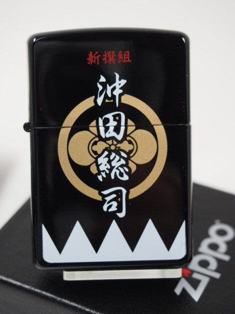 2009 ジッポーZippo  沖田総司/新撰組 家紋ブラ...