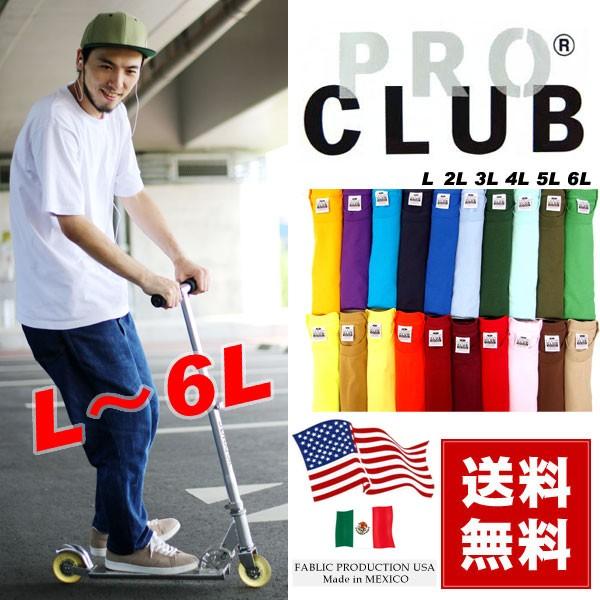 送料無料 大きいサイズ PRO CLUB Tシャツ 半袖 カ...