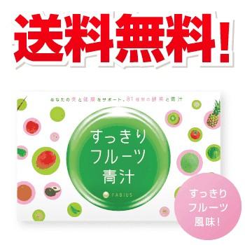 【送料無料】 81種類の酵素と青汁 すっきりフルー...