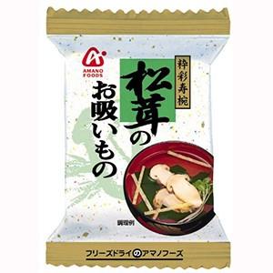 松茸のお吸いもの 3g アマノフーズ