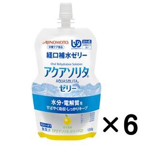 アクアソリタゼリー YZ ゆず風味(130gx6個)...