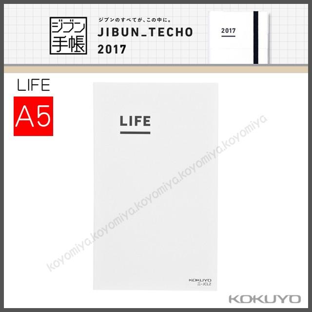 【クロネコDM便OK】KOKUYO ジブン手帳2017(LIF...