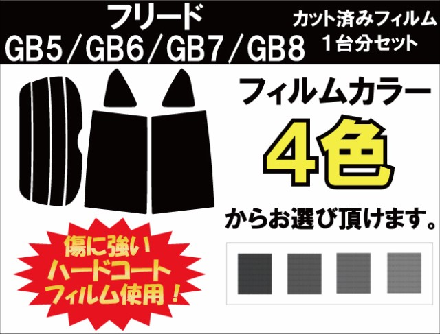 ホンダ フリード GB5 / GB6 / GB7 / GB8 カット済...