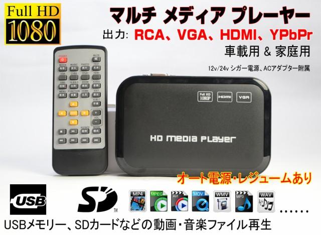 【送料無料】マルチメディアプレーヤー Full HD 1...