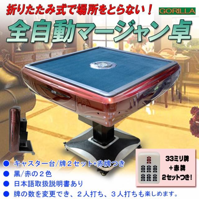 【送料無料】全自動電動マージャン卓 折りたたみ...