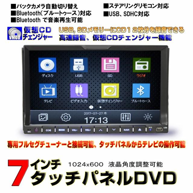 車載 DVDプレーヤー 7インチタッチパネル CD12連...