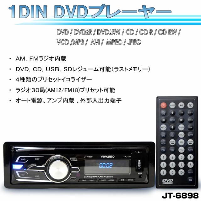 1DIN車載DVDプレーヤー ラジオAM FM 外部映像音声...