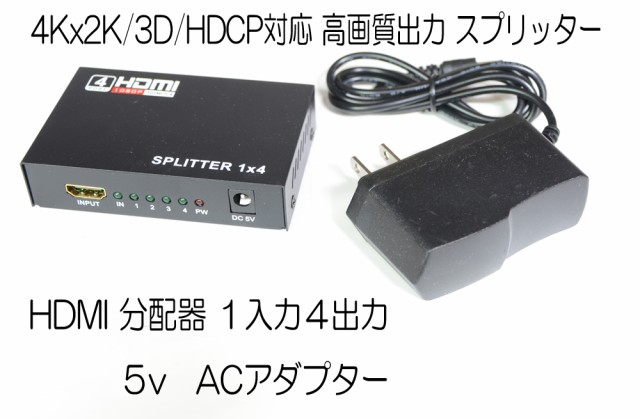 送料無料 HDMI 分配器 1入力 4出力 フルHD 4K x 2...
