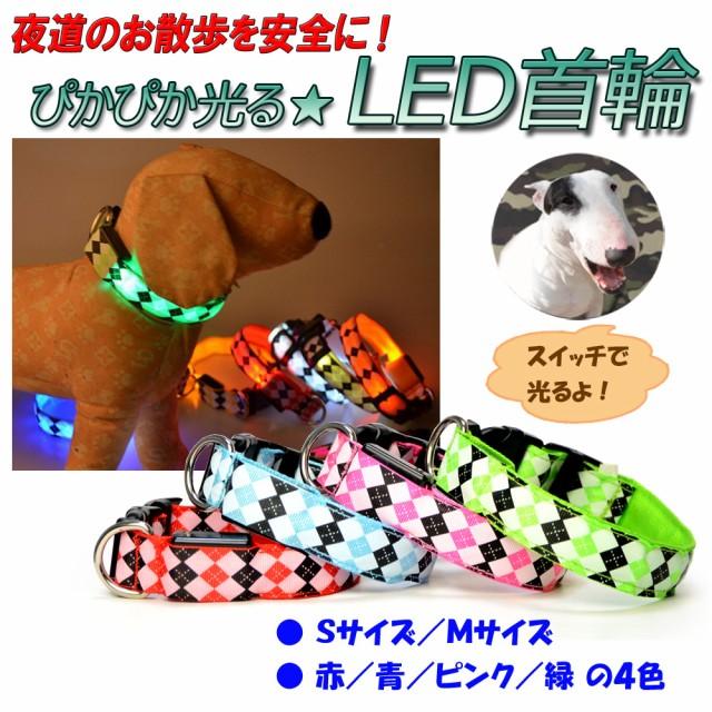 【送料無料】LED首輪 犬用光る首輪 きらきらバン...