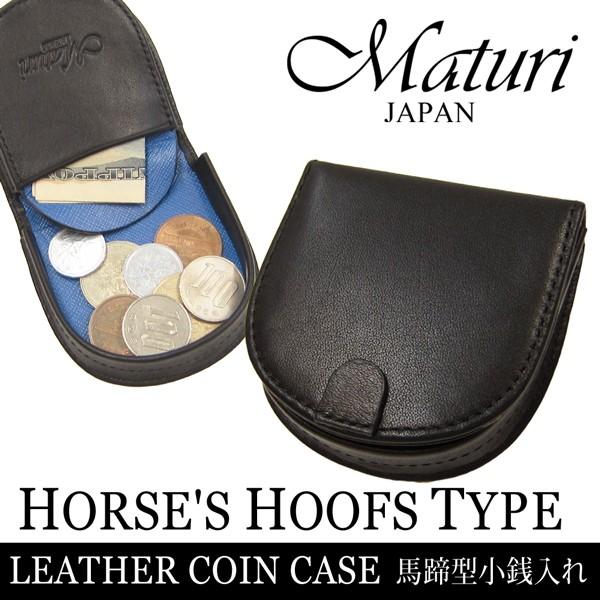 Maturi マトゥーリ 牛革 馬蹄型 小銭入れ コイン...