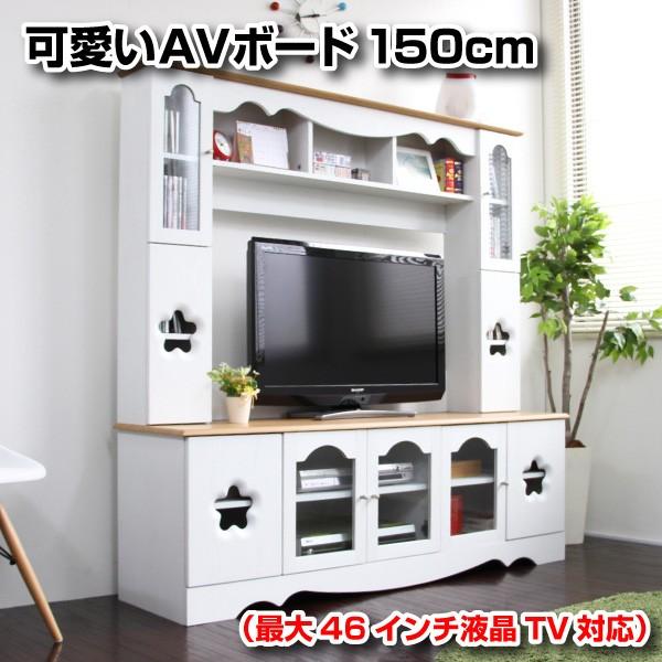 送料無料 テレビ台 ハイタイプ 150cm幅 型抜きデ...