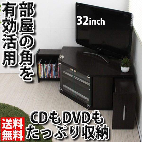 送料無料 テレビ台 コーナー ロータイプ 大型液晶...