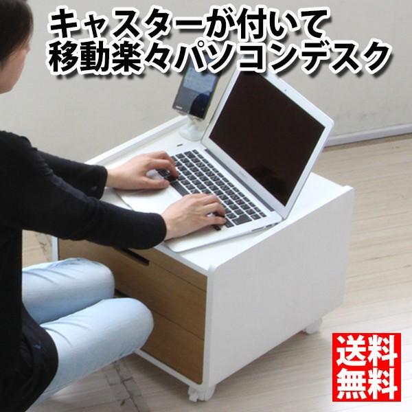 送料無料 パソコンデスク ロータイプ 完成品 キャ...