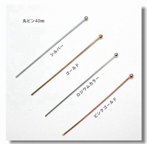 【メール便対応】【丸ピン】丸ピン40mm 【シルバ...