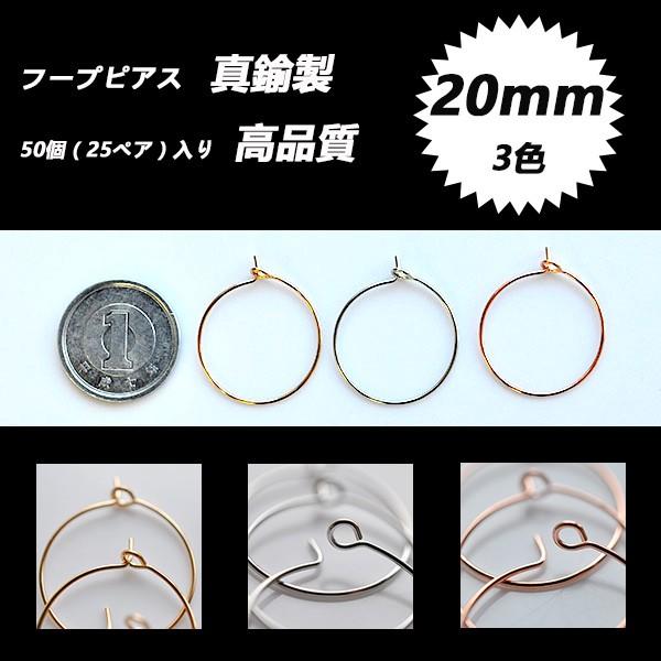 【メール便対応】【ピアス】フープピアス 20mm 真...