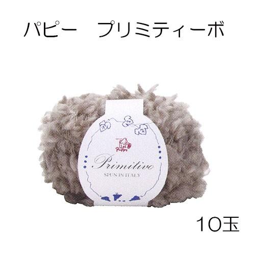 2017新商品 秋冬毛糸 プリミティーボ 10玉同色同...