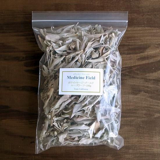 ホワイトセージ 浄化 無農薬 ゴールド ルーズリーフ100g