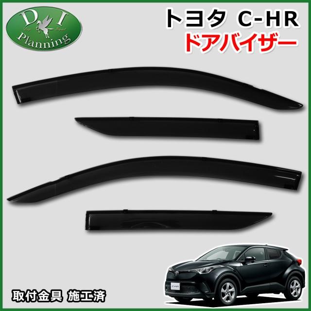 トヨタ C-HR CHR ZYX10 NGX50 ドアバイザー サイ...