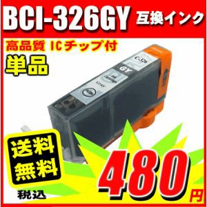 BCI-326GY グレー 単品 染料インク 互換インク...