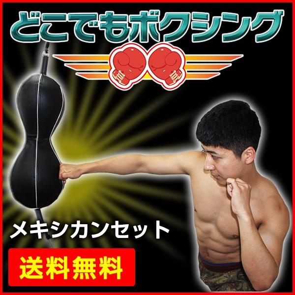 ボクシング サンドバッグ 【どこでもボクシング ...