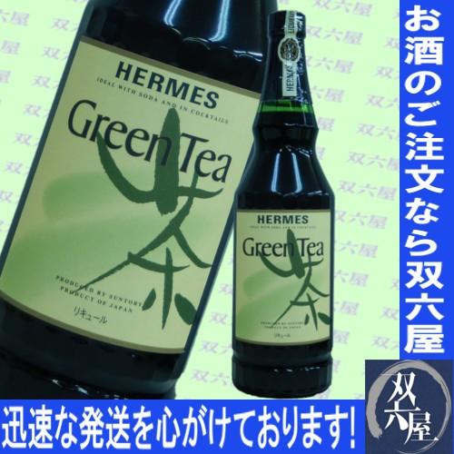●ヘルメス グリーンティー 25度 720ml●京都宇治...