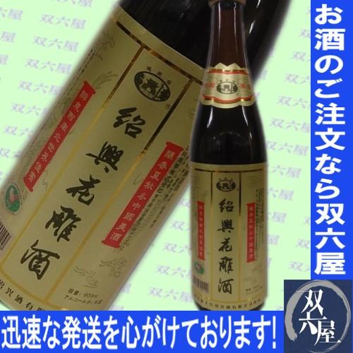 ●越王台 紹興花彫酒 3年 600ml【紹興酒】●3...