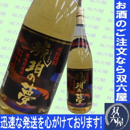 ●熟成貯蔵酒 琥珀の夢 25度 1800ml [麦焼酎]●樽...
