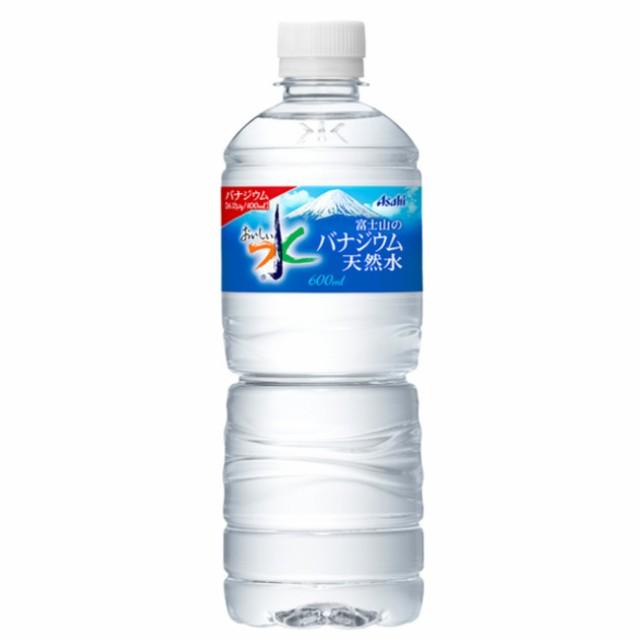 アサヒ おいしい水 富士山のバナジウム天然水 PET...