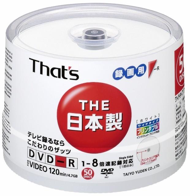 太陽誘電製 That's DVD-Rビデオ用 8倍速120分4.7G...