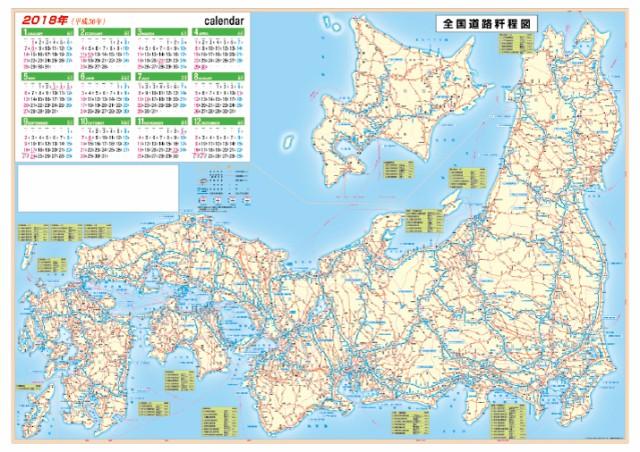 2018年版キロ程図カレンダー