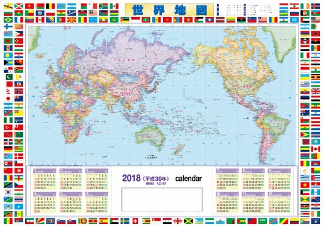 2018年版世界地図カレンダー