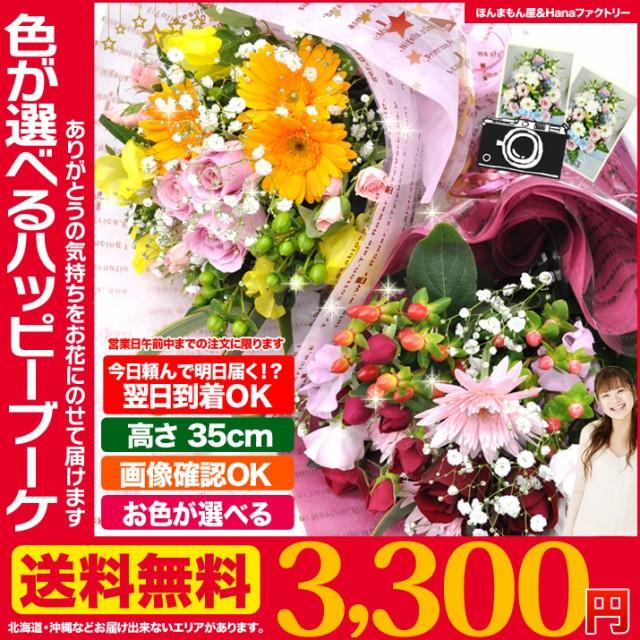 お届けは1月10日から◆誕生日 記念日 お祝い 花 ...