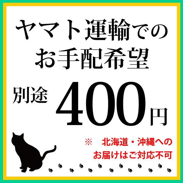 ヤマト運輸でのお手配希望  <別途>送料400円 ...