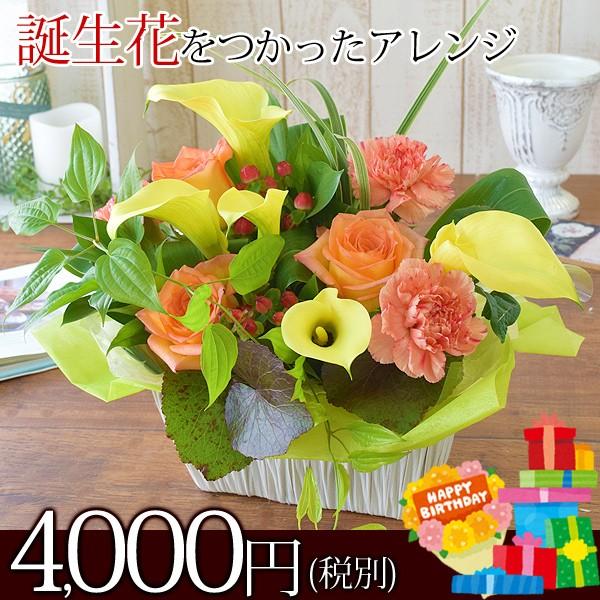 【冷蔵便でお届け】誕生花を使ったアレンジメント...