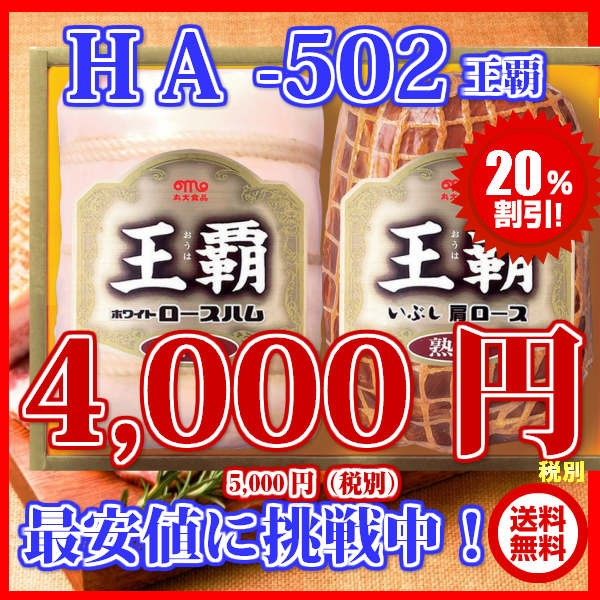 ★丸大ハム王覇ホワイトロースHA-502/肩ロース/冷...