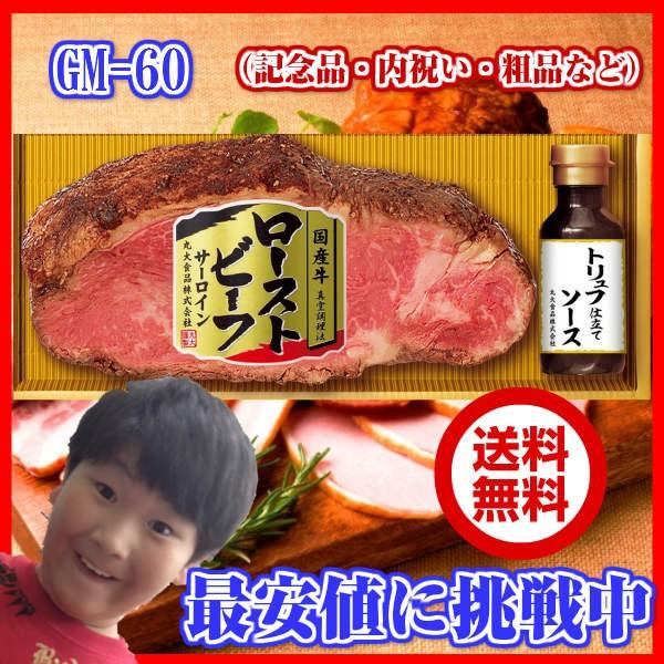 丸大ローストビーフGM-60/お中元/生ハム/ウインナ...