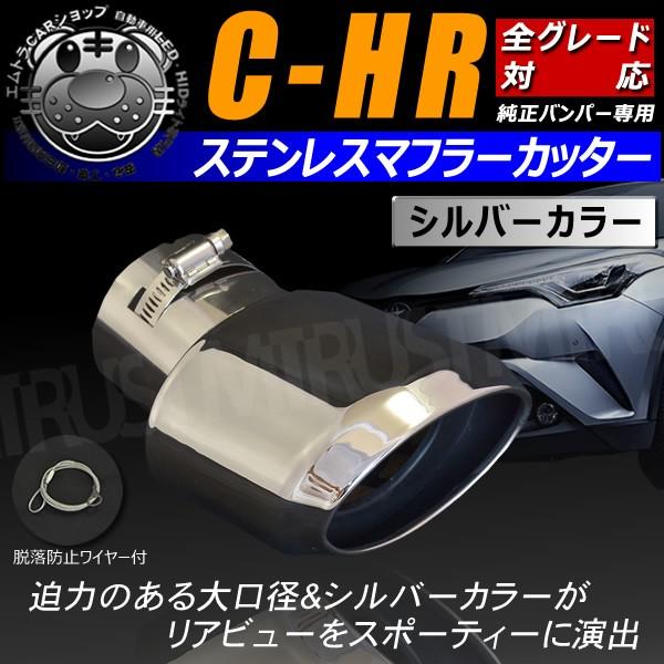 マフラーカッター C-HR ZYX10 NGX50 全グレード対...