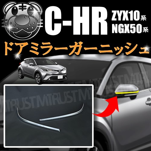 ドアミラーガーニッシュ C-HR ZYX10 NGX50 全グレ...