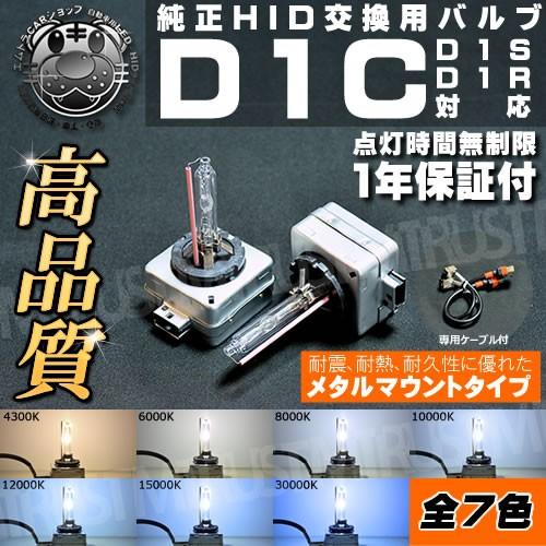 【送料無料】高品質HIDバルブD1C(D1R/D1S)35W 430...