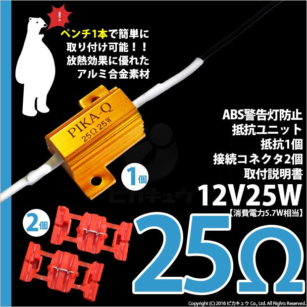 9-C-3 スモール&ストップランプ球切れABS警告灯...