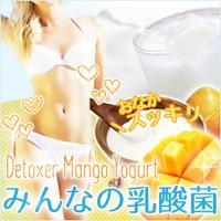 『みんなの乳酸菌-Detoxer Mango Yogurt- 80g』(...